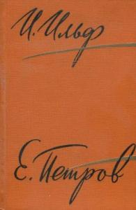 Том 2. Золотой теленок. Рассказы, очерки. Фельетоны, 1929–1931