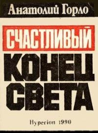 Анатолий Горло - Счастливый конец света