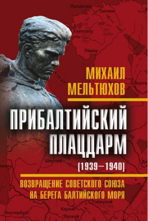 Прибалтийский плацдарм (1939–1940 гг.). Возвращение Советского Союза на берега Балтийского моря