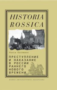Нэнси Шилдс Коллманн - Преступление и наказание в России раннего Нового времени