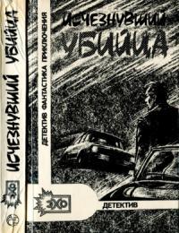 Исчезнувший убийца: Сборник