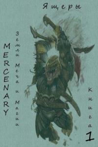 Земли Меча и Магии. Ящеры. Книга 1 (издательская)