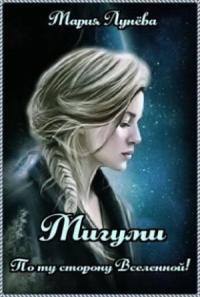 Мария Лунёва - Мигуми. По ту сторону Вселенной