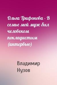 Ольга трифонова книги