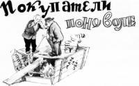 Ю. Клеманов - Покупатели поневоле