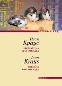 Иван Краус - Полчасика для Сократа