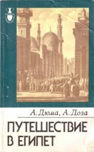 Александр Дюма, Доза А. - Путешествие в Египет.