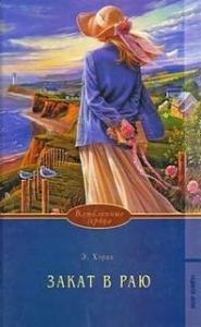 Элизабет Хэран - Закат в раю