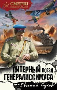 Евгений Сухов - Литерный поезд генералиссимуса