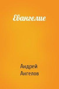 Андрей Ангелов - Евангелие
