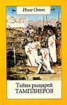 Инге Отт - Тайна рыцарей тамплиеров