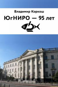Владимир Коркош - ЮгНИРО - 95 лет