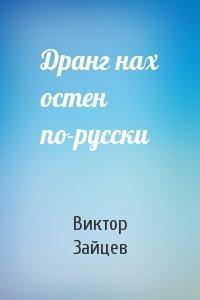 Дранг нах остен по-русски