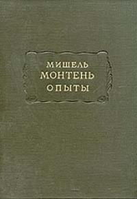 Мишель Монтень - Монтень М. Опыты. В 3 кн. — Кн. 1