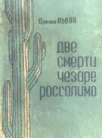 Две смерти Чезаре Россолимо