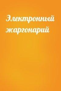 - Электронный жаргонарий