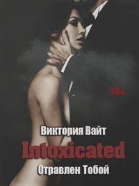 Intoxicated. Отравлен Тобой