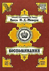 Воспоминания. Том 2. Март 1917 – Январь 1920