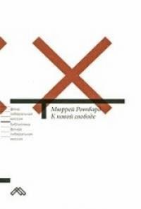 Мюррей Ротбард - К новой свободе