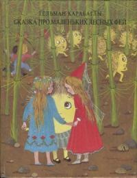 Тельман Карабаглы - Сказка про маленьких лесных фей