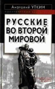 Русские во Второй мировой