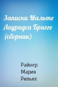 Записки Мальте Лауридса Бригге (сборник)