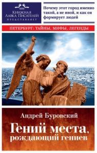 Гений места, рождающий гениев. Петербург как социоприродный феномен