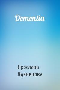 Ярослава Кузнецова - Dementia