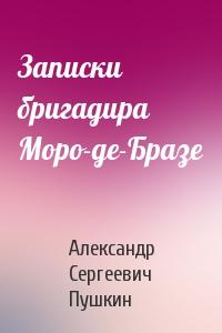 Александр Пушкин - Записки бригадира Моро-де-Бразе