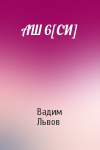 АШ 6[СИ]