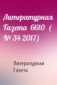 Литературная Газета  6610  ( № 34 2017)