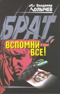 Владимир Колычев - Брат, вспомни все!