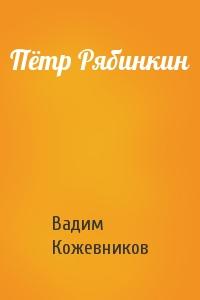 Пётр Рябинкин