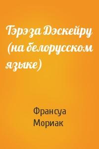 Тэрэза Дэскейру (на белорусском языке)