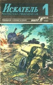 Искатель. 1985. Выпуск №1