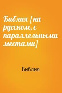 Библия [на русском, с параллельными местами]
