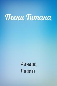 Ричард Ловетт - Пески Титана