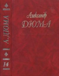 Собрание сочинений в 50 томах. Том 14. Граф де Монте-Кристо (Части I, II, III)
