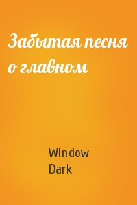 Window Dark - Забытая песня о главном