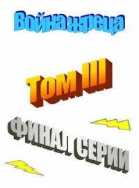 Война жреца. Том III. Финал