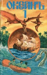 «Океанъ». Сборник морских приключенческих романов, повестей, рассказов. Выпуск 1