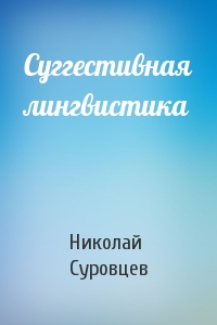 Николай Суровцев - Суггестивная лингвистика