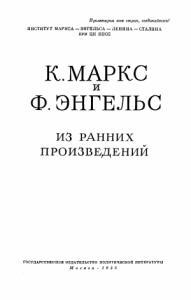 Из ранних произведений (1835 – 1844)