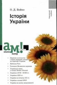 Олександр Дмитрович Бойко - Історія України. Посібник