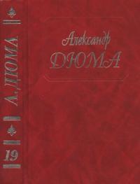Собрание сочинений в 50 томах. Том 19. Джузеппе Бальзамо (Части 4, 5)