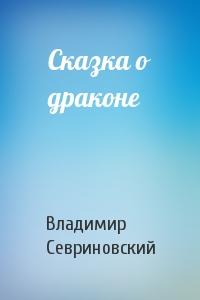 Владимир Севриновский - Сказка о драконе