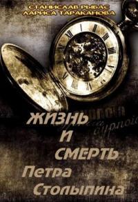 Жизнь и смерть Петра Столыпина