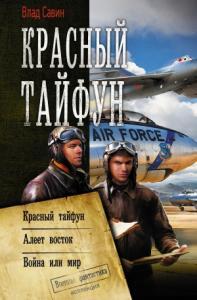 Владислав Савин - Красный тайфун : Красный тайфун. Алеет восток. Война или мир