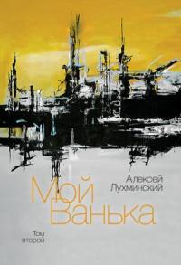 Алексей Лухминский - Мой Ванька. Том второй