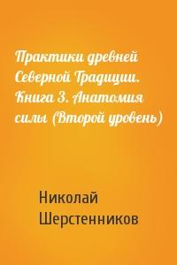 Практики древней Северной Традиции. Книга 3. Анатомия силы (Второй уровень)